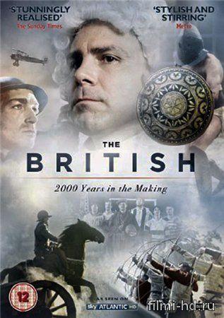 Британцы (2012) Смотреть онлайн бесплатно