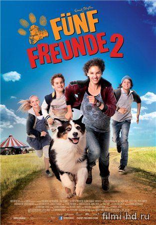 Пятеро друзей 2 (2013) Смотреть онлайн бесплатно