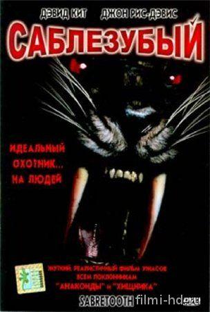 Саблезубый (2002) Смотреть онлайн бесплатно