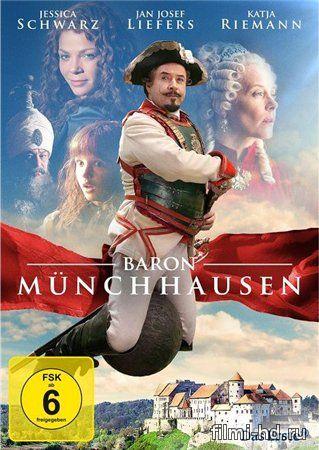 Барон Мюнхгаузен (2012) Смотреть онлайн бесплатно