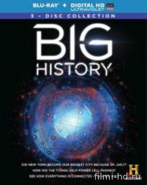 Большая история (2013) Смотреть онлайн бесплатно