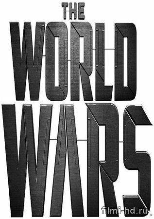 Мировые войны / The World Wars (2014) Смотреть онлайн бесплатно
