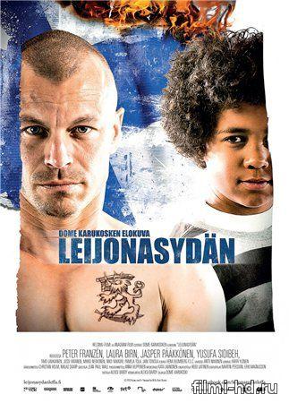 Сердце льва (2013) Смотреть онлайн бесплатно