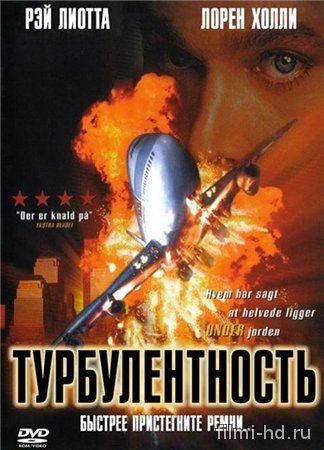 Турбулентность (1997) Смотреть онлайн бесплатно