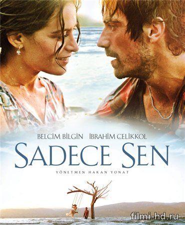 Только ты / Sadece Sen (2014) Смотреть онлайн бесплатно