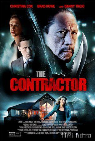 Поставщик / The Contractor (2013) Смотреть онлайн бесплатно