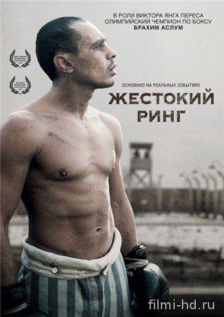Жестокий ринг (2013) Смотреть онлайн бесплатно