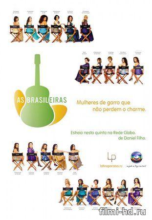 Бразильянки / As Brasileiras (2012) Смотреть онлайн бесплатно