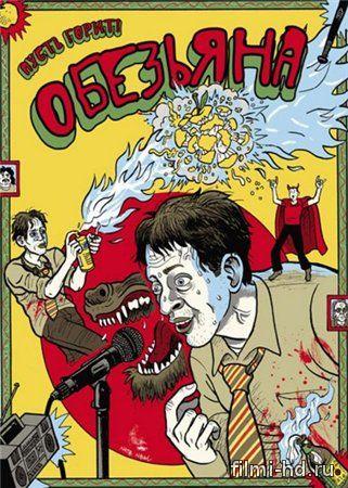 Обезьяна (2012) Смотреть онлайн бесплатно
