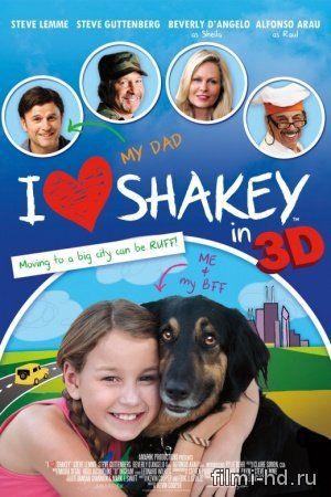 Я, папа и собака (2012) Смотреть онлайн бесплатно