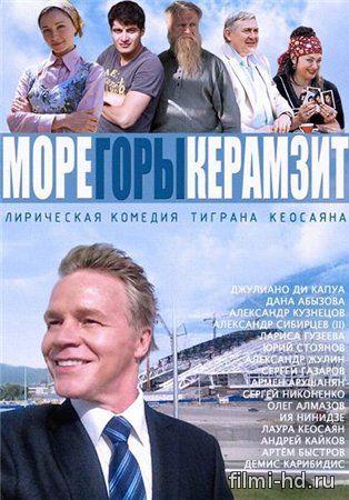 Море. Горы. Керамзит (2014) Смотреть онлайн бесплатно