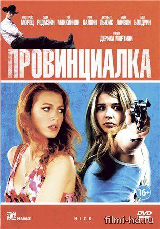 Провинциалка (2011) Смотреть онлайн бесплатно