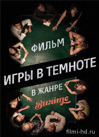 Burime: Игры в темноте (2014) Смотреть онлайн бесплатно
