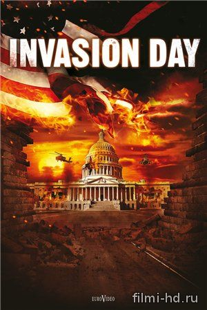 День вторжения (2013) Смотреть онлайн бесплатно