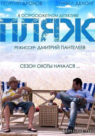 Пляж (2014) Смотреть онлайн бесплатно