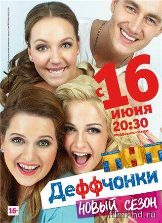Деффчонки 4 сезон (2014) Смотреть онлайн бесплатно