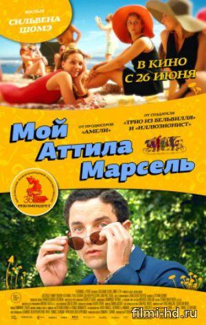Мой Аттила Марсель (2013) Смотреть онлайн бесплатно
