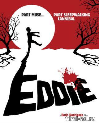Эдди: Каннибал-лунатик (2012) Смотреть онлайн бесплатно