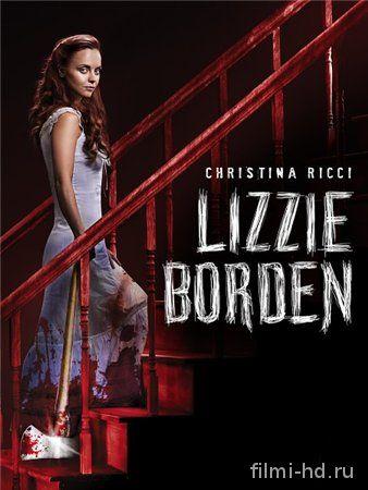 Лиззи Борден взяла топор (2014) Смотреть онлайн бесплатно