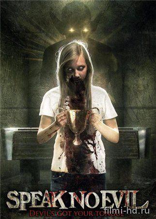 Не поминай зло / Speak No Evil (2013) Смотреть онлайн бесплатно