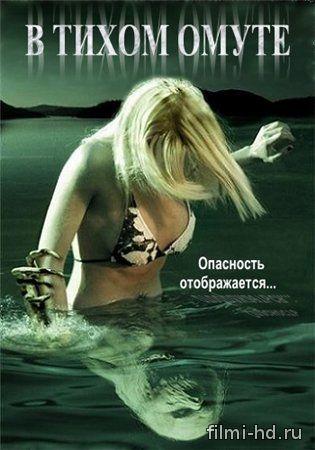 В тихом омуте (2005) Смотреть онлайн бесплатно
