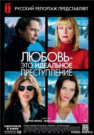 Любовь – это идеальное преступление (2013) Смотреть онлайн бесплатно