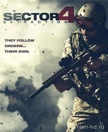 Сектор 4 (2014) Смотреть онлайн бесплатно