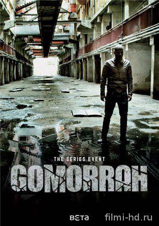 Гоморра (2014) Смотреть онлайн бесплатно