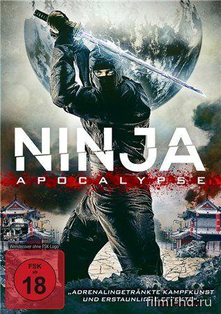 Ниндзя Апокалипсиса (2014) Смотреть онлайн бесплатно
