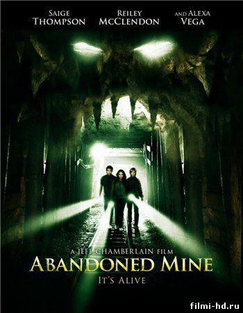 Заброшенная шахта (2013) Смотреть онлайн бесплатно