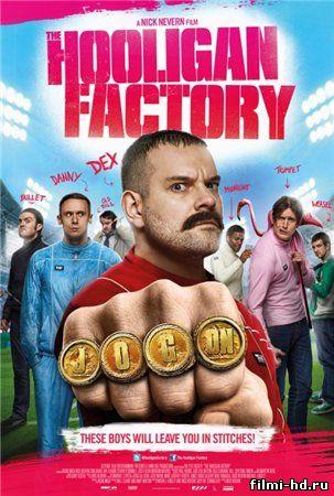 Фабрика футбольных хулиганов (2014) Смотреть онлайн бесплатно