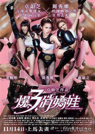 Боевые девчонки (2013) Смотреть онлайн бесплатно