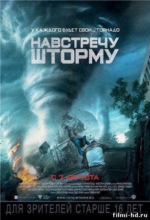 Навстречу шторму (2014) Смотреть онлайн бесплатно