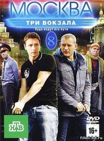 Москва. Три вокзала - 8 (2014) Смотреть онлайн бесплатно