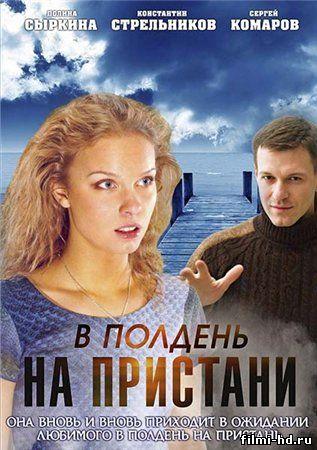В полдень на пристани (2011) Смотреть онлайн бесплатно