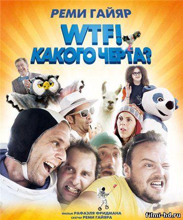 WTF! Какого черта? (2014) Смотреть онлайн бесплатно