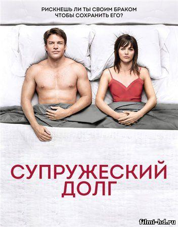 Супружеский долг (2014) Смотреть онлайн бесплатно