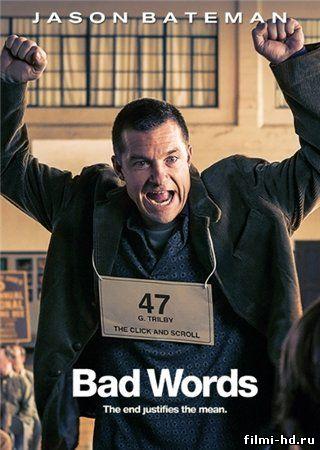 Плохие слова (2013) Смотреть онлайн бесплатно