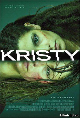 Случайные / Kristy / Random (2014) Смотреть онлайн бесплатно