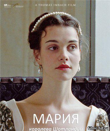 Мария – королева Шотландии (2013) Смотреть онлайн бесплатно