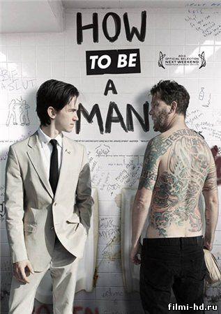 Как быть мужиком (2013) Смотреть онлайн бесплатно
