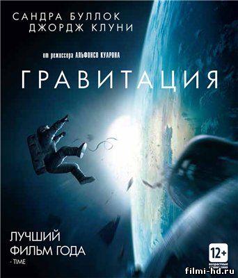 Гравитация (2013) Смотреть онлайн бесплатно