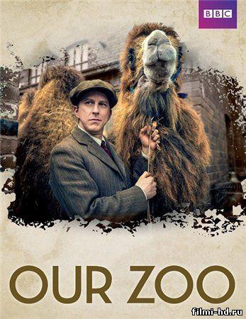 Наш зоопарк (2014) Смотреть онлайн бесплатно