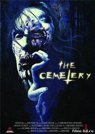 Кладбище (2013) Смотреть онлайн бесплатно