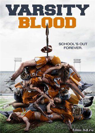 Университетская кровь (2014) смотреть онлайн