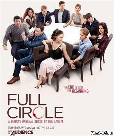 Замкнутый круг (2013) смотреть онлайн