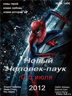 Новый Человек-паук (2012) смотреть онлайн