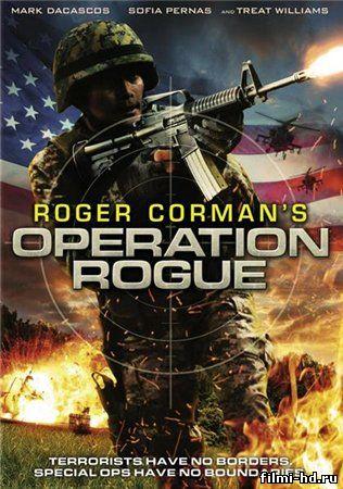 Операция «Возмездие» / Operation Rogue (2014) Смотреть онлайн бесплатно