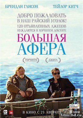 Большая афера (2013) смотреть онлайн
