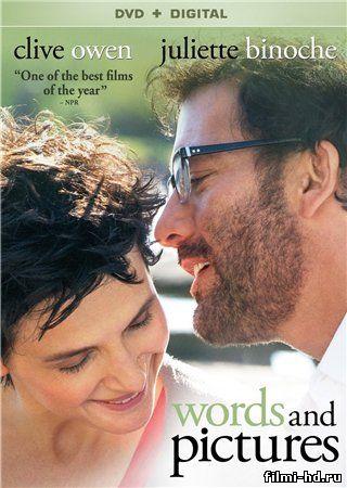 Любовь в словах и картинках (2013) смотреть онлайн